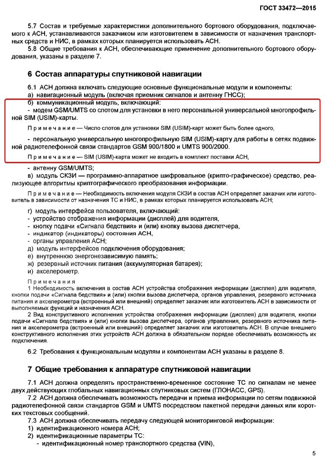 Минтранс отменил свой приказ об оснащении транспорта аппаратурой ГЛОНАСС 9