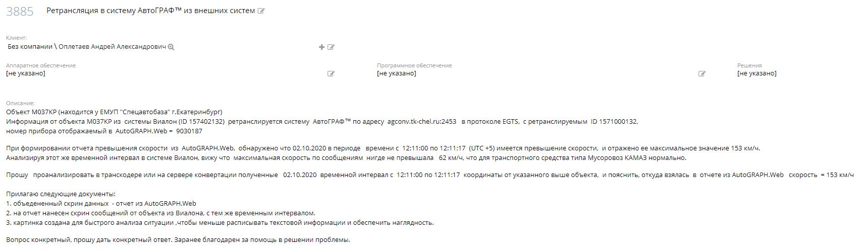 http://i.tk-chel.ru/sk/sharex/2020-10-12_14-51-03_83621.png