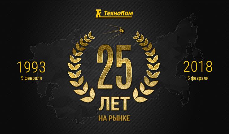 http://i.tk-chel.ru/sk/sharex/tk_25-years.jpg