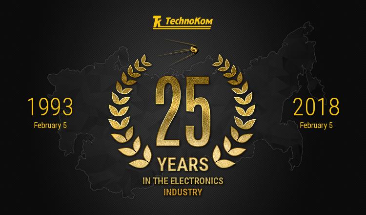 Юбилей: ТехноКом-у 25 лет !!!